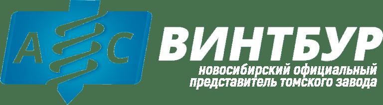 Винтовые сваи Новосибирск купить цена от производителя, завода винтовых свай АС-ВинтБур.