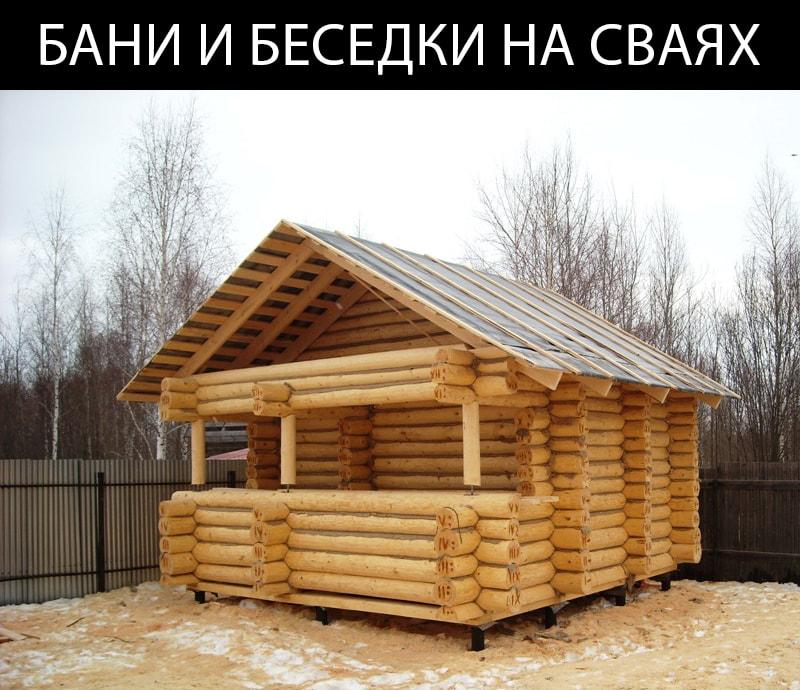 Винтовые сваи Новосибирск отлично подходят для бань и беседок! Винтовой фундамент по низким ценам.