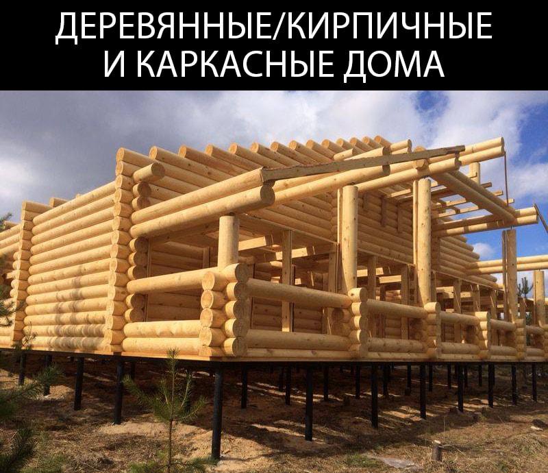 Строительство домов в Новосибирске на винтовые сваи Новосибирск от завода винтовых свай АС-ВинтБур.