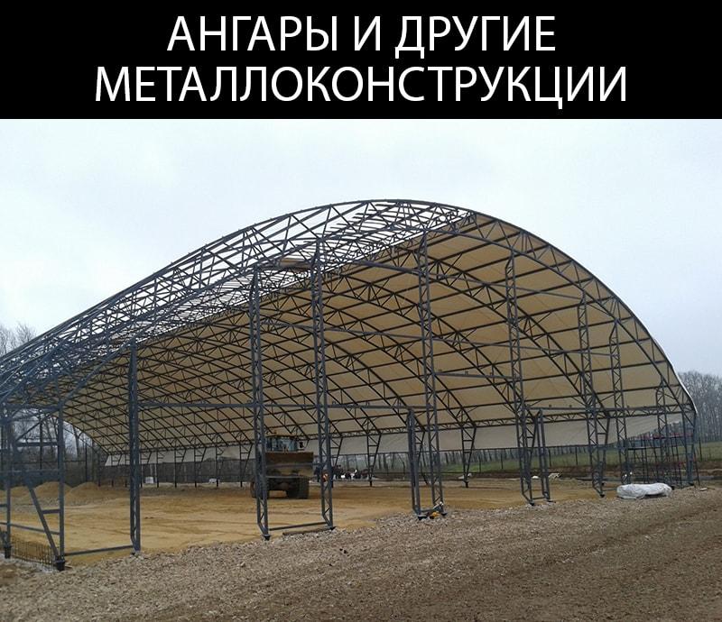 Винтовые сваи Новосибирск отлично подходят для ангаров и металлоконструкций. Винтовой фундамент от АС-ВинтБур.