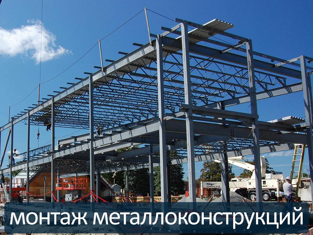 монтаж металлоконструкций в Новосибирске. Винтовые сваи Новосибирск по низким ценам для металлоконструкций.