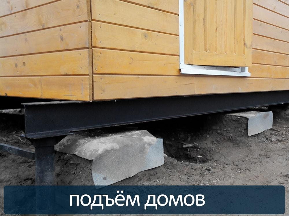 Подъем домов в Новосибирске по низким ценам. Винтовые сваи Новосибирск помогут для подъёма Вашего дома!