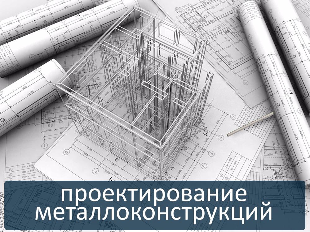 Металлоконструкции производство изготовление и монтаж в Новосибирске. Монтаж металлоконструкций.