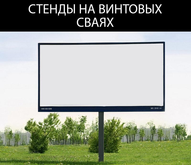 Винтовые сваи Новосибирск для любых нужд. Продажа винтовых свай в Новосибирске по низким ценам.