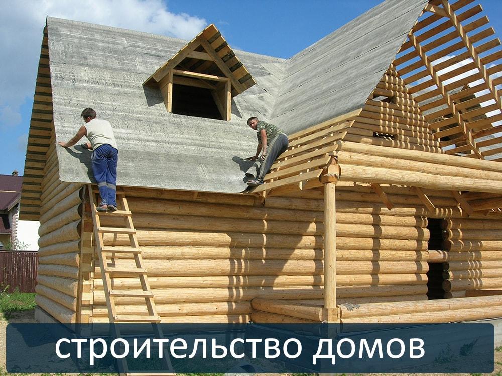 Строительство домов из бруса в Новосибирске. Строительство домов под ключ от завода АС-ВинтБур.