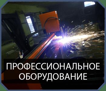 Винтовые сваи Новосибирск изготавливаются нами на профессиональном оборудовании быстро и качественно!