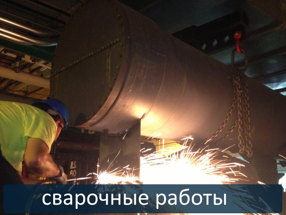 Сварочные работы Новосибирск. Сварочные работы цена приятно удивляет. Специалисты компании АС-ВинтБур.