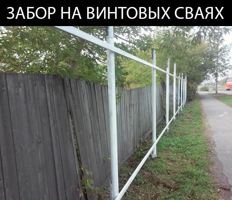 Забор на винтовых сваях Новосибирск. Винтовые сваи в Новосибирске для заборов на винтовых сваях недорого.