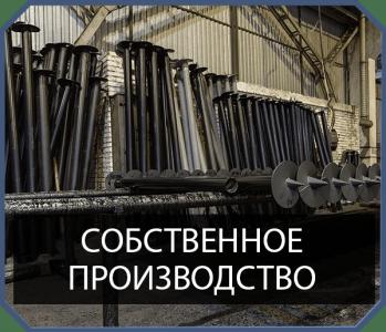 Мы сами производим винтовые сваи в Кемерово. Винтовые сваи Кемерово предоставим любых видов в наличии и под заказ.